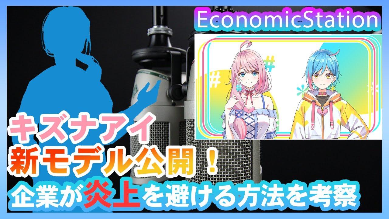 【ニュース紹介ラジオ】キズナアイが新モデルを公開した話【EconomicStation】