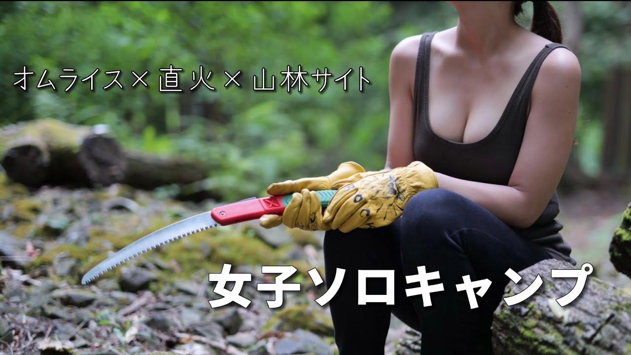 【女子ソロキャンプ】直火で作るオムライス。山林サイトで過ごす1泊2日 前編
