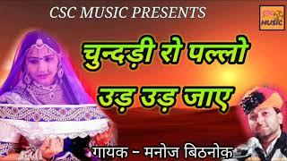 चुन्दड़ी रो पल्लो उड़ उड़ जाय    Rajasthani Lokgeet 2019    Manoj Khan