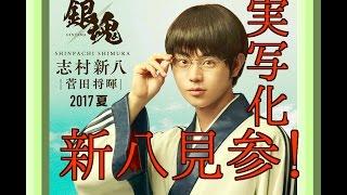 俳優菅田将暉さん、出演実写化映画銀魂のご紹介です! 豪華キャストのギ...