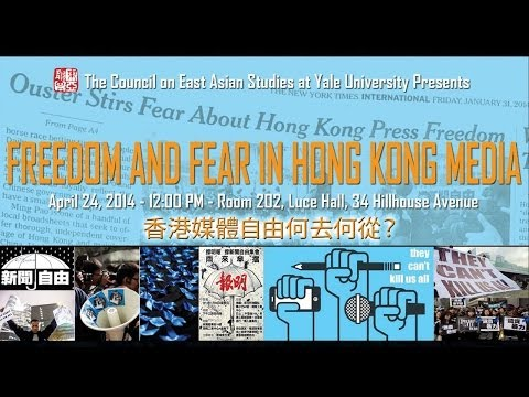 Freedom and Fear in Hong Kong Media (香港媒體自由何去何從?)