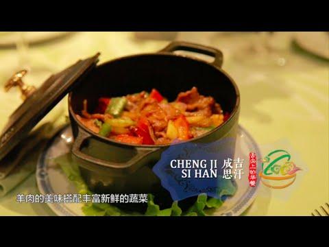 Zen Hao Chi : Cheng Jie Si Han