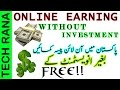 How to earn Money Online in Pakistan WITHOUT INVESTMENT [Urdu / Hindi]