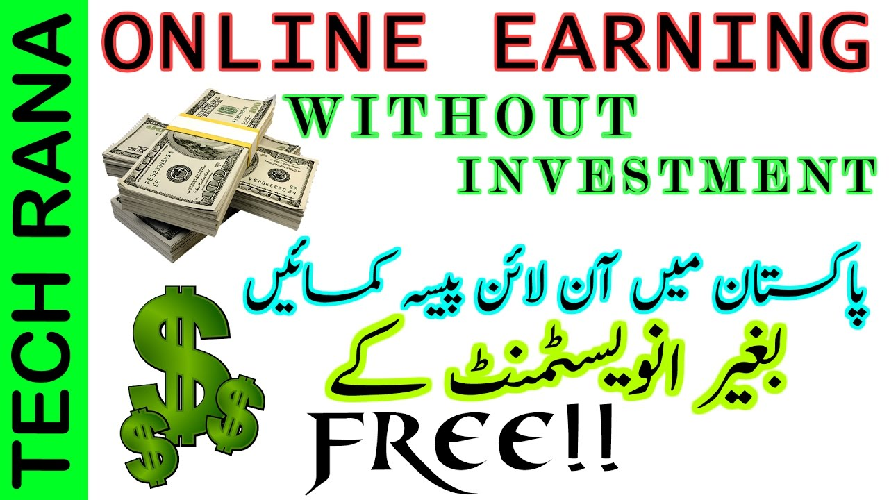 free online money making without investment in pakistan