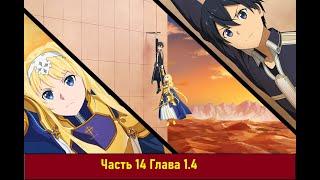 Прохождения игры Sword Art Online: Alicization Lucoris (14 Часть) 1.4 Главы.⚔