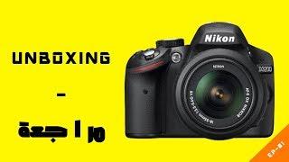 UNBOXING-NIKON D3200 (مراجعة)