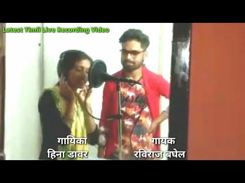 ठंडी-ठंडी हवा चाले रे || Heena Dawar & Raviraj Baghel || New Timli Recording Video