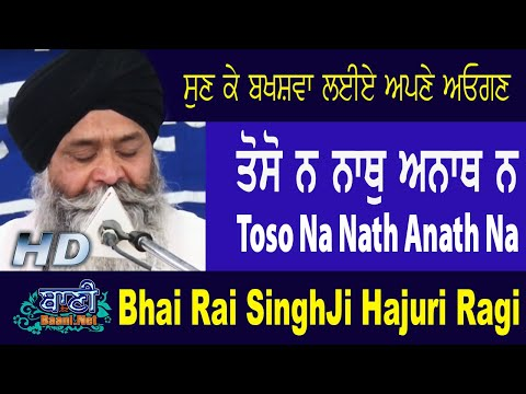 Bhai-Rai-Singh-Ji-Sri-Harmandir-Sahib-Bhogal-Samagam-18-May-2019-Must-Liste