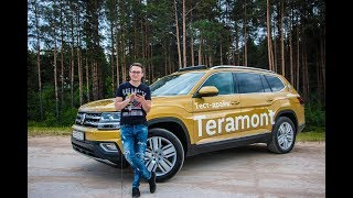 2018 Volkswagen Teramont: отзывы