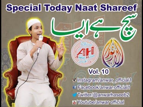 Sach Hai Aisa | Naat By Anwar | سچ ہے ایسا | نعت انور حسیب
