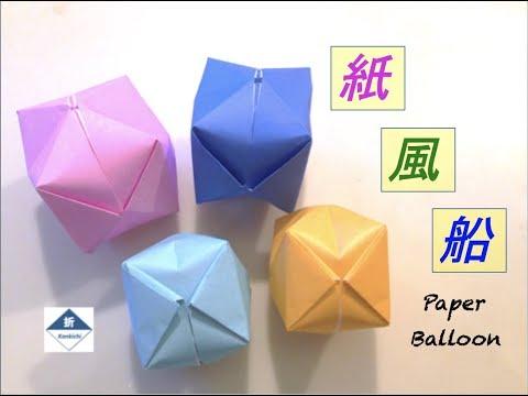 ハート 折り紙 紙風船の折り方 : youtube.com