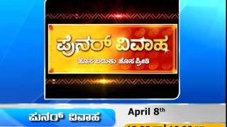 Punar Vivaha on Zee Kannada - March 20 Promo