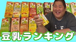 豆乳の味ランキングを決めてみたよ チャンネル登録はコチラ!!⇒http://...