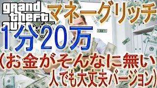 [GTA5 実況]マネーグリッチ!!お金がそんなに無くても大丈夫!! thumbnail