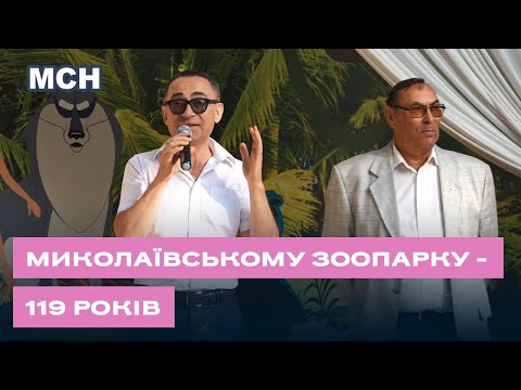 TPK MAPT: Миколаївському зоопарку - 119 років