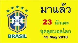 ตะลุยบอลโลก-บราซิลประกาศ-23-นักเตะ-ชุดลุยบอลโลก-2018-ใครได้ไปบ้าง-มาดูกันเลย-15-may-2018