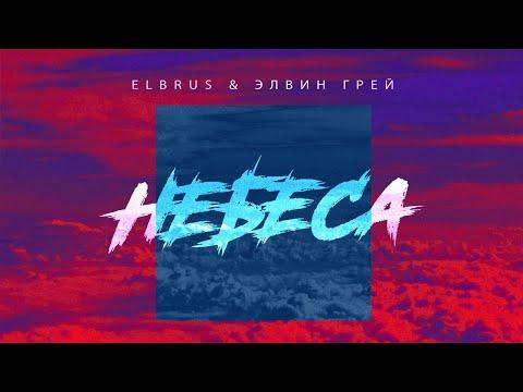 Elbrus & Элвин Грей - Небеса (музыка)