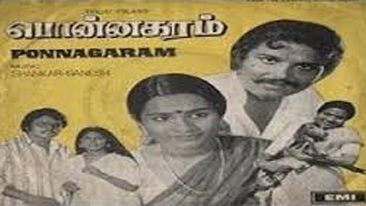 Download Ponnagaram Tamil Full Movie : Sarath Babu,Shoba.