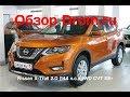 Nissan X-Trail 2019 2.0 (144 л.с.) 4WD CVT SE+ - видеообзор
