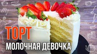 ТОРТ МОЛОЧНАЯ ДЕВОЧКА Рецепт в домашних условиях Простой торт на день рождения