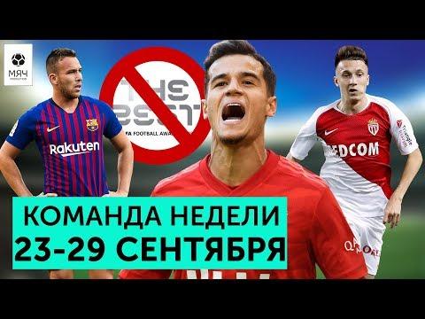 Позор FIFA, лучшая игра Головина, возращение Коутиньо  | Команда недели #31