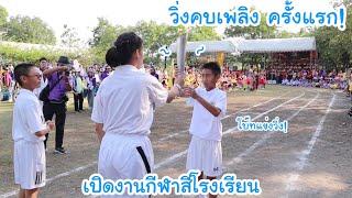 วิ่งคบเพลิง ครั้งแรก! เปิดงานกีฬาสีของโรงเรียน.. โบ๊ทวิ่งแข่ง จะชนะมั้ย? | KAMSING FAMILY