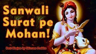 Sawali Surat pe Mohan Dil Deewana Ho Gaya | Bhajan by Shivram Prabhu