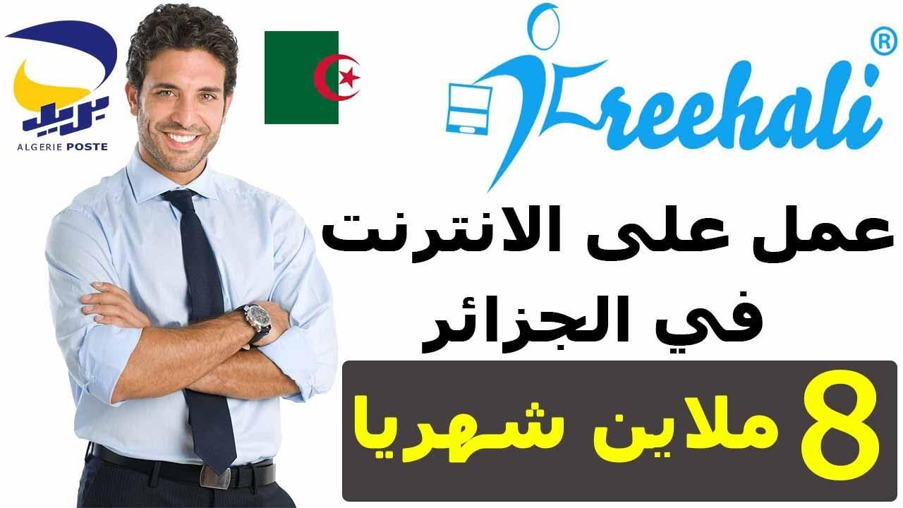 للجزائريين