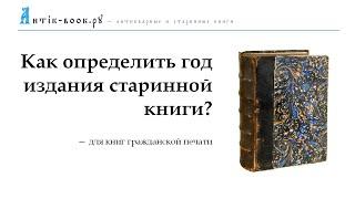 Как определить год издания старинной или антикварной книги?(, 2015-09-10T14:34:22.000Z)