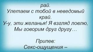 Слова песни Лариса Черникова - Секс-ощущения