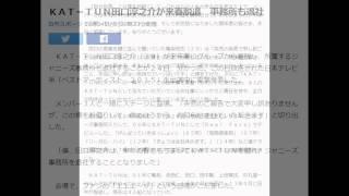 KAT-TUN田口淳之介が来春脱退 事務所も退社 日刊スポーツ 11月24...