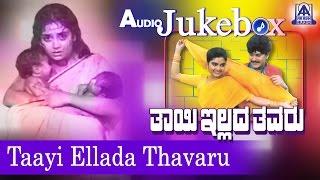 Thayi Illada Thavaru I Kannada Film Audio Jukebox I Ramkumar, Shruthi I Akash Audio
