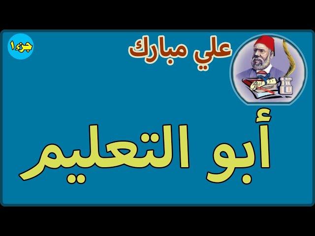 علي مبارك - الفصل الثامن - أبو التعليم - جزء 1