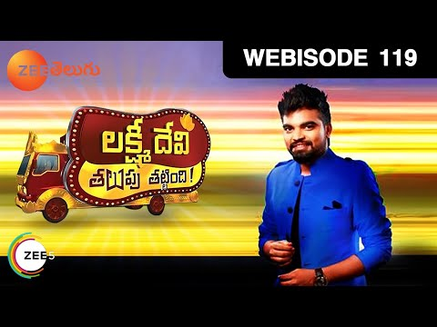 Lakshmi Devi Talupu Tattindi - Indian Telugu Story - Epi 119 - Zee Telugu TV Serial - Webisode