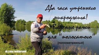 Ловля окуня летом. Микроджиг - съедобные рачки (раки) для окуня. Видео отчет от 25.06.2015