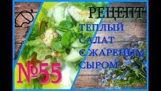 Рецепт Теплый салат с жареным сыром