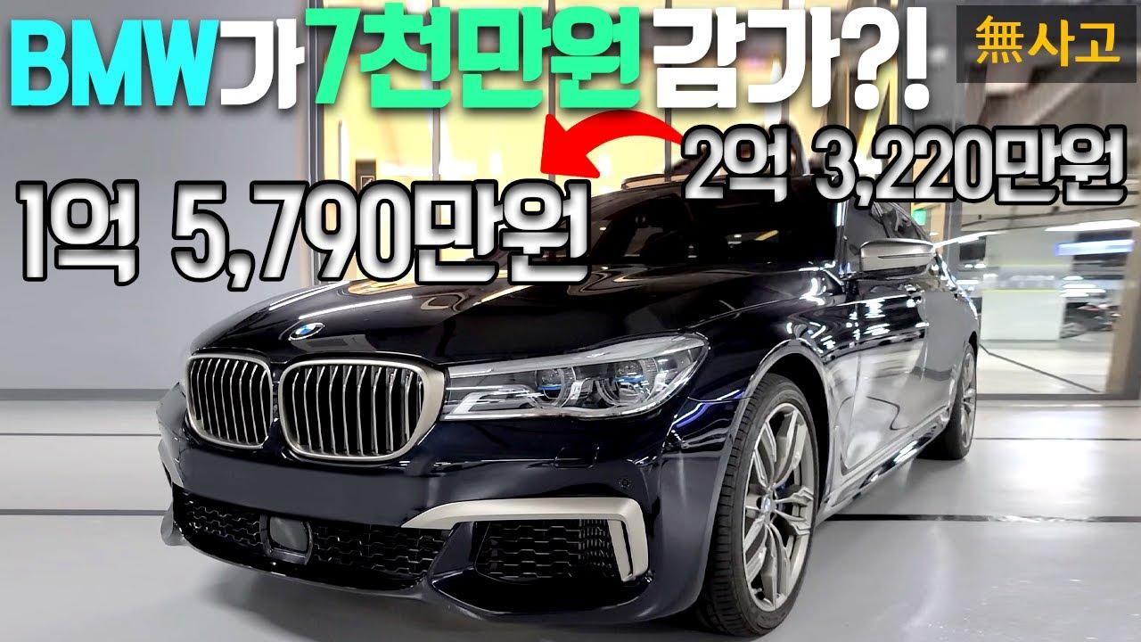 BMW 중에서도 끝판왕 플래그십 세단 m760Li X드라이브를 상태 최상급으로 가져왔습니다!