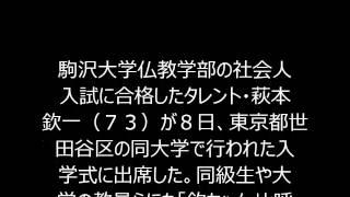 萩本欽一 73歳新入生、駒沢大入学式に出席「良い子、悪い子、普通の子、...