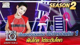 น้องไอดิน นักแบดจอมแก่น มือวางอันดับ1 ฝันไกล ไต่ขึ้นระดับโลก | SUPER 10 Season 2