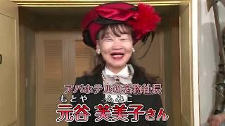 番組史上最高のお金持ちゲスト(たぶん)登場!グループ売り上げ年間130...