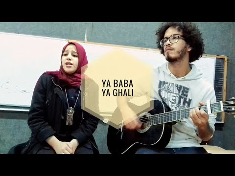 Ya baba ya ghali / flash back (cover) يا بابا يا غالي