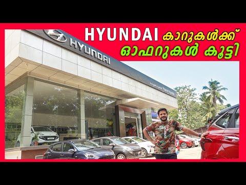 Hyundai ഓഫറുകൾ കൂട്ടി | Special offer from Hyundai | Hyundai latest discount offers | Kothiyans