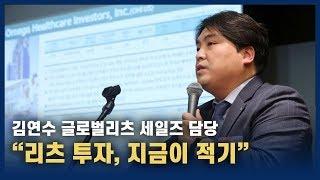 """김연수 하나금투 글로벌리츠 담당 """"리츠 투자, 지금이 …"""
