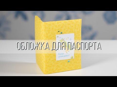 МК Обложка для паспорта | Обучение скрапбукингу