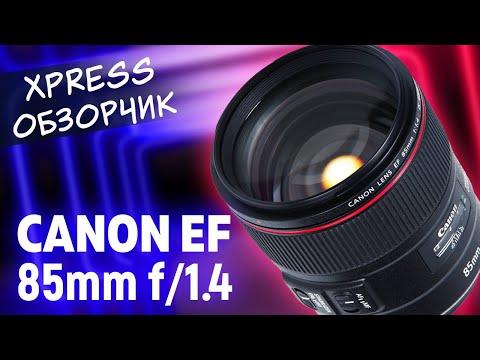 Canon EF 85 Mm F/1.4L IS USM: отличный портретный объектив