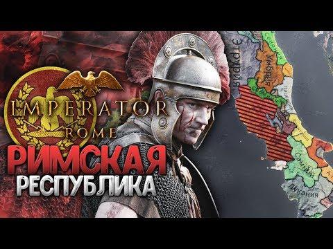 Рассвет Римской Республики в Imperator: Rome ● Релиз Топ Стратегии от PARADOX