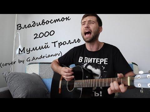 Песня Мумий Тролля — Владивосток 2000   Русские рок песни под гитару   (в исполнении G.Andrianov)
