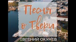 Смотреть клип Евгений Окунев - Песня О Твери