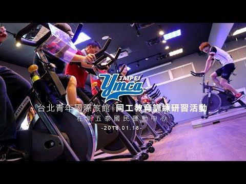 台北YMCA青年國際旅館(YMCA HOTEL TAIPEI)教育訓練研習活動在新五泰國民運動中心