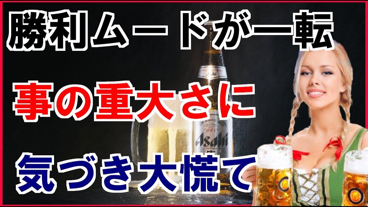 【海外の反応】「日本はもっと強く対応していいと思う」アサヒが韓国人労働者を全員解雇し完全撤退!?